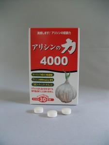 「アリシンの力4000」1か月分・1日1粒30粒